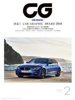 CG(CAR GRAPHIC) 2019年2月号