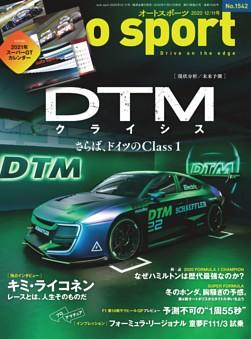 auto sport No.1542 2020年12月11日号
