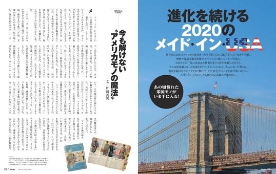 進化を続ける2020のメイド・イン・USA