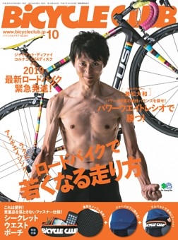 BiCYCLE CLUB 2018年10月号 No.402