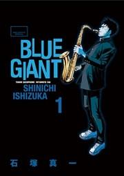 BLUE GIANT 1巻