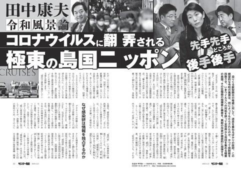 〔令和風景論〕コロナウイルスに翻弄される極東の島国ニッポン 先手先手どころか後手後手=田中康夫