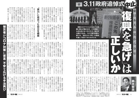 〔東日本大震災から9年〕3.11政府追悼式中止 「復興を急げ」は正しいか 被災者がコロナ対策に苦言「不安を広げる手法再び」