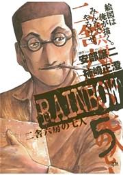 RAINBOW -二舎六房の七人- 5巻