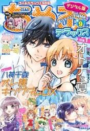 ちゃおデラックス 2021年9月号(2021年7月20日発売)