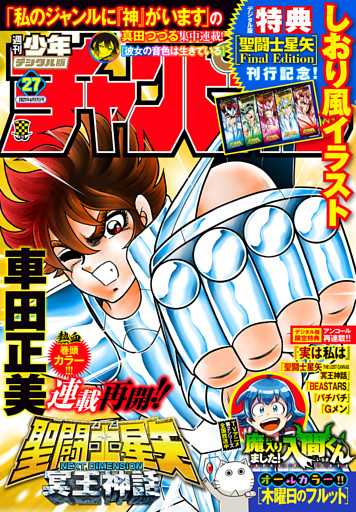 週刊少年チャンピオン2021年27号