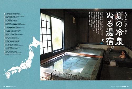 夏バテの体によく効く夏の冷泉ぬる湯宿。