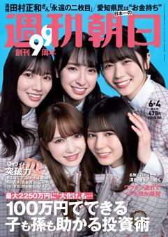 週刊朝日 6月4日号
