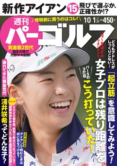 週刊パーゴルフ 2019年10月1日号
