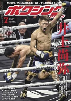 ボクシングマガジン 2019年7月号