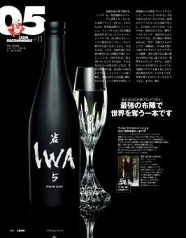 LEON RECOMMENDS 05 最強の布陣で世界を奪う一本です。最注目の日本酒ブランド「IWA」