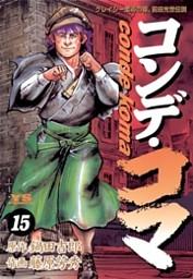 コンデ・コマ 15