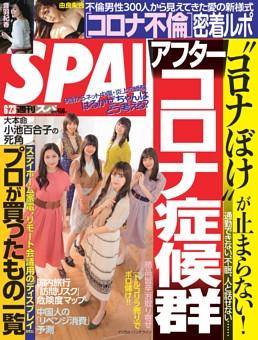 週刊SPA! 2020年6月23日号