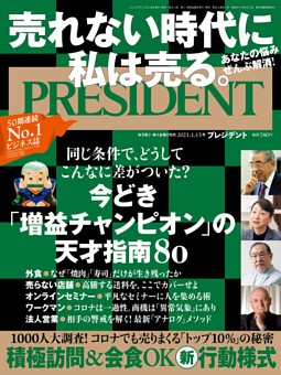 PRESIDENT 2021年1.15号
