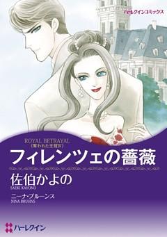 フィレンツェの薔薇〈奪われた王冠IV〉