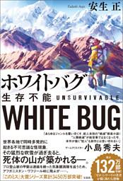ホワイトバグ 生存不能