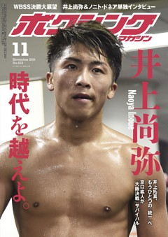 ボクシングマガジン 2019年11月号