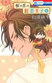 桜の花の紅茶王子 12巻