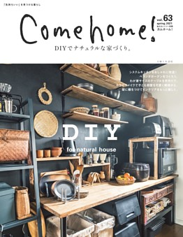 Come home! vol.63
