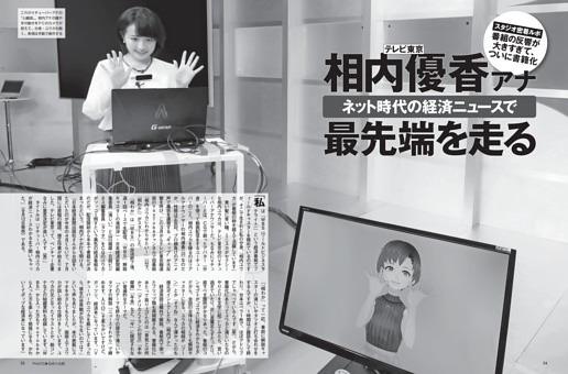 テレビ東京相内優香アナ 最先端を走る