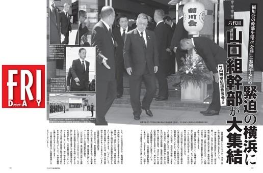 緊迫の横浜に六代目山口組幹部が大集結