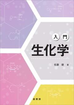 入門 生化学
