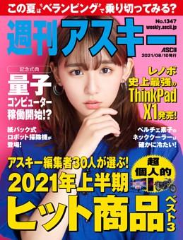週刊アスキー No.1347(2021年8月10日発行)