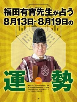 福田有宵先生が占う! 今週の運勢/8月13日〜8月19日
