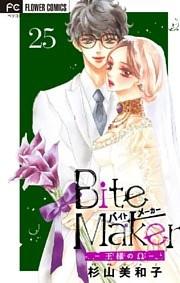 Bite Maker~王様のΩ~【マイクロ】 25