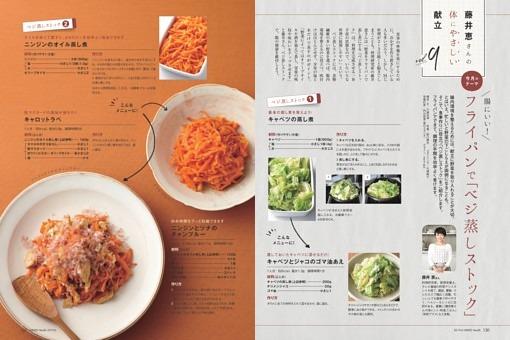 藤井恵さんの体にやさしい献立 腸にいい! フライパンで「ベジ蒸しストック」