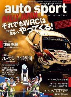 auto sport No.1509 2019年7月5日号