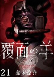 覆面の羊 WEBコミックガンマ連載版 第21話