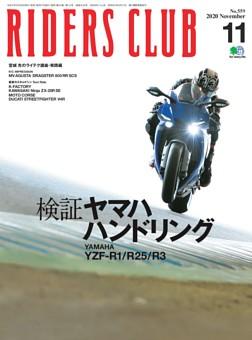 RIDERS CLUB 2020年11月号 No.559
