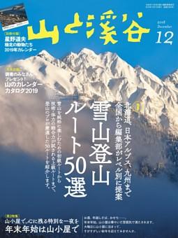 月刊山と溪谷 2018年12月号デジタル版