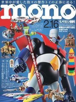 モノ・マガジン 2020 2-16号 NO.842