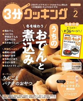 3分クッキング(日本テレビ) 2021年2月号