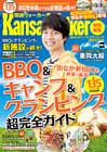 BBQ&キャンプ&グランピング超完全ガイド KansaiWalker特別編集
