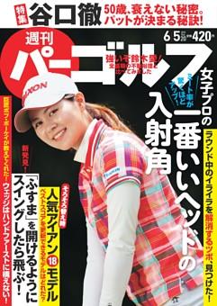 週刊パーゴルフ 2018年6月5日号