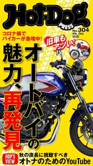 Hot-Dog PRESS No.304 2020/10/8号