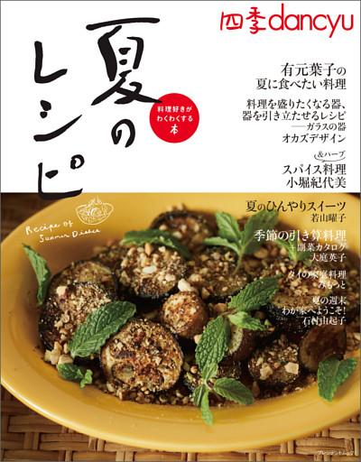 四季dancyu 夏のレシピ