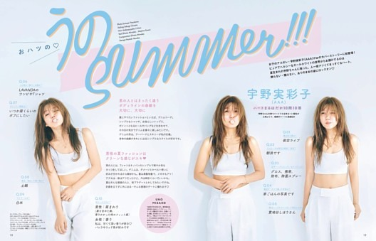 COVER INTERVIEW/おハツの♡うのSummer!!! by 宇野実彩子