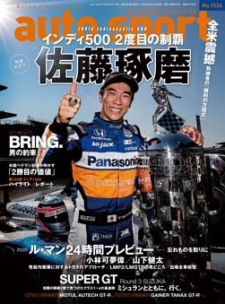 auto sport No.1536 2020年9月18日号