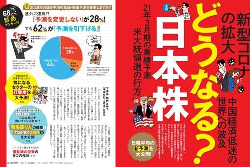 【特集1】どうなる!? 日本株