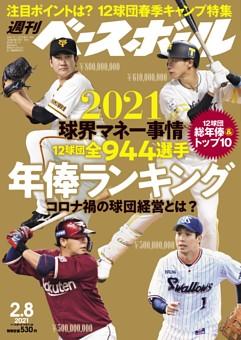 週刊ベースボール 2021年2月8日号