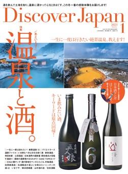 Discover Japan 2021年1月号 vol.110