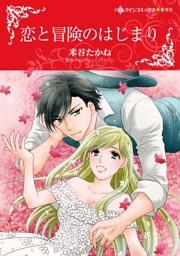 恋と冒険のはじまり【分冊】 2巻