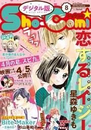 Sho-Comi 2019年8号(2019年3月20日発売)
