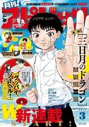 月刊 ! スピリッツ 2019年3月号(2019年1月26日発売号)
