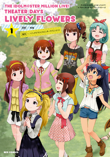 THE IDOLM@STER MILLION LIVE! THEATER DAYS LIVELY FLOWERS: 1【イラスト特典付】