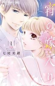 宵の嫁入り【dブック限定版】 1